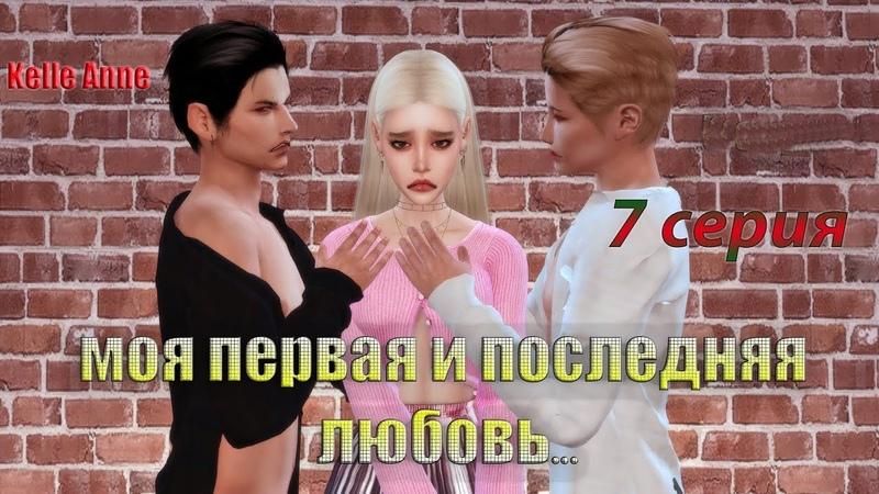 The Sims 4 сериал Моя первая и последняя ЛЮБОВЬ 7 серия