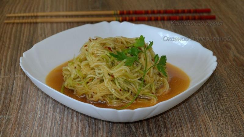 Лапша из кабачков 凉拌西葫芦丝 Liángbàn xīhúlu sī Китайская кухня с Оксаной Валерьевной