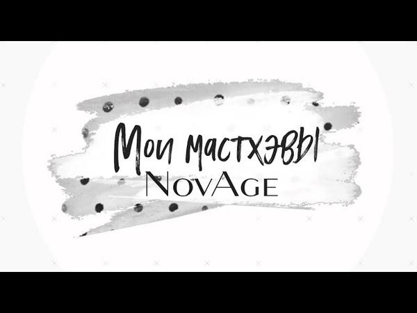 МОИ МАСТХЭВЫ серии NOVAGE (незаменимые любимки для красоты кожи). ЧАСТЬ 1.