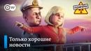 Путин просил не отвлекать! Налог на воздух. Кремль помогает только своим – Заповедник, выпуск 117