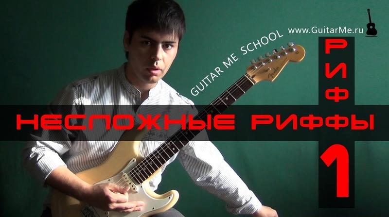 НЕСЛОЖНЫЕ РИФФЫ на Электрогитаре. РИФФ 1. Guitar Me School
