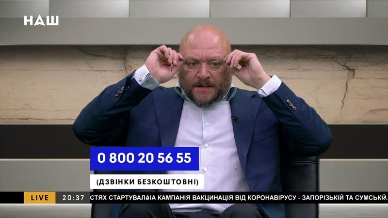 Добкін про бійку та мовний скандал у Харківській міській раді. НАШ 25.02.21