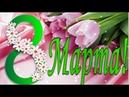 СУПЕР ПЕСНЯ НА 8 МАРТА! Самое красивое поздравление с 8 марта!Музыкальная видео открытка! 8 марта!