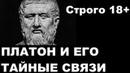Платон и его тайные связи строго 18