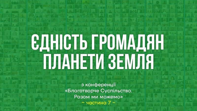 🌿 Благотворче суспільство Разом ми можемо Міжнародна онлайн конференція Частина 7
