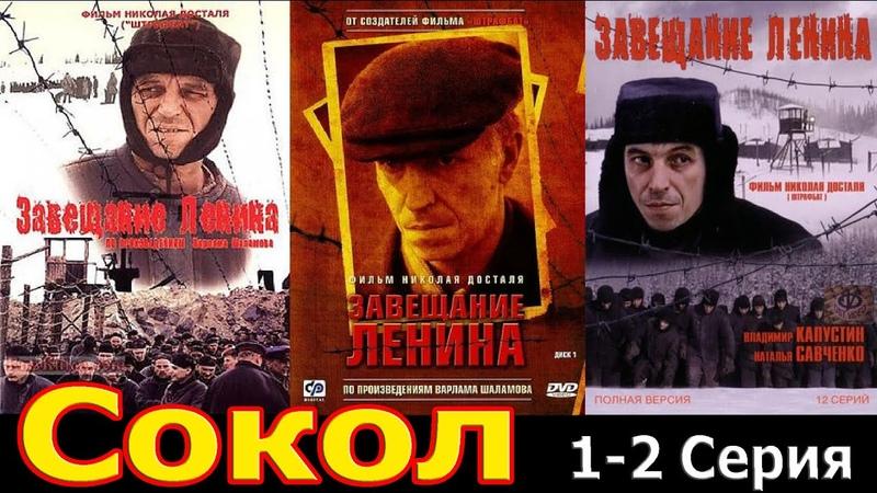 1 2 Серия 1 ЧАСТЬ Сокол Завещание Ленина Суровый фильм про Сталинский режим Русские детективы
