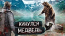 ВНЕЗАПНАЯ ВСТРЕЧА С МЕДВЕДЕМ, ПРИШЕЛ К ОТШЕЛЬНИЦЕ, 2 сезон 3