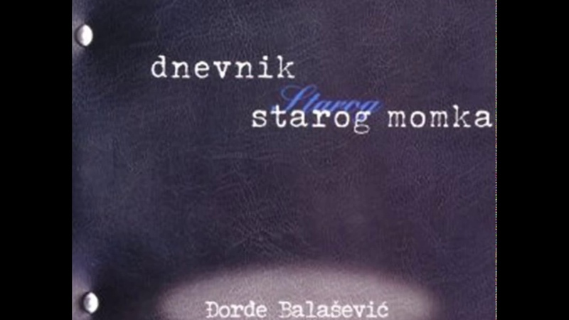 Djordje Balasevic Ljudmila Noc kad je Tisa nadosla Audio 2001 HD