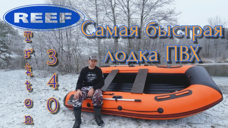 Reef triton 340 | самая быстрая нднд | лодка не для всех | тримаран