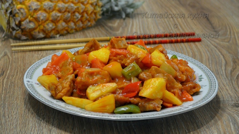 Свинина по китайски с ананасами 菠萝咕噜肉 Bōluó gūlū ròu Китайская кухня с Оксаной Валерьевной