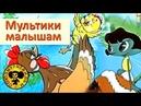 Сборник мультфильмов для малышей - 4 HD