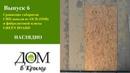 Сравнение габаритов СИП панели из ОСП OSB и фибролитовой плиты GREEN BOARD
