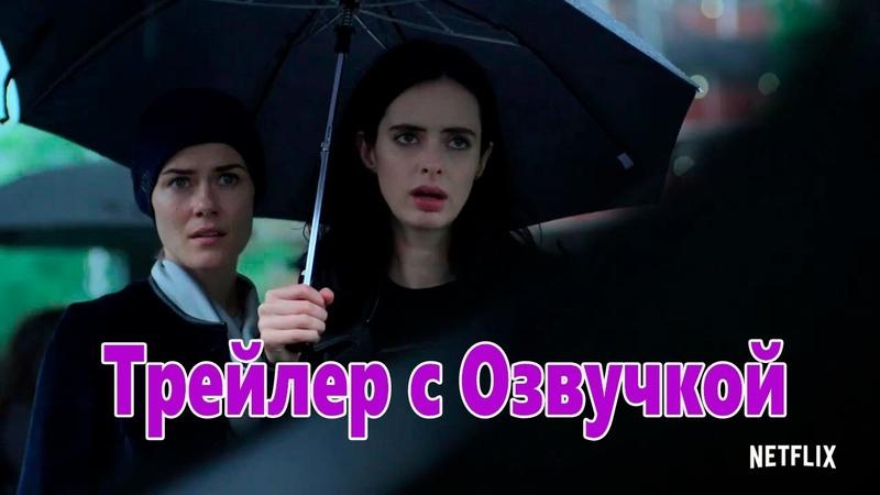 Джессика Джонс 3 сезон трейлер на русском Озвучка