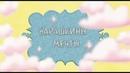 Мультфильм Барашкины Мечты для детей от 3 лет. Добрый мультфильм. Музыкальный мультик.