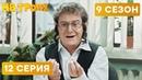 ⚡ ЕВРЕЙ В КАБИНЕТЕ ДИРЕКТОРА - На Троих 2020 - 9 СЕЗОН - 12 серия ЮМОР ICTV