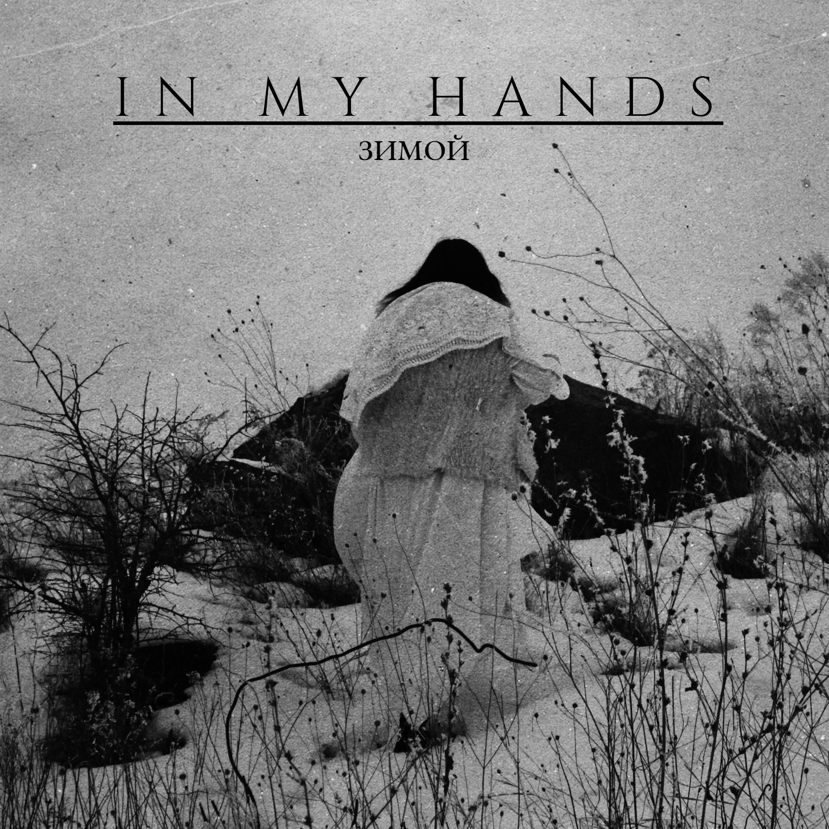 In My Hands - Зимой [single] (2020)