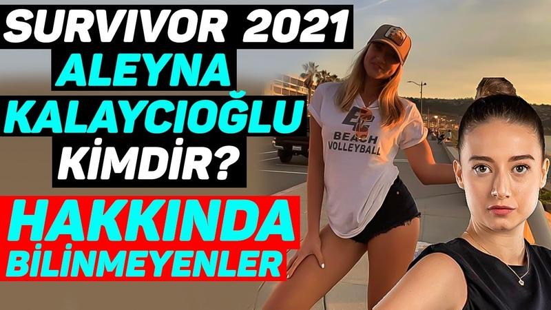 Survivor Aleyna Kalaycıoğlu kimdir, kaç yaşında (Kimdir ve Nerelidir)