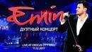 EMIN - Дуэтный концерт Live 2017, Crocus City Hall