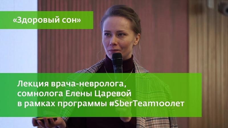 «Здоровый сон» - лекция врача-невролога, сомнолога Елены Царевой в рамках программы SberTeam100лет