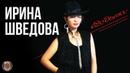 Ирина Шведова - Ведьма Альбом 1994