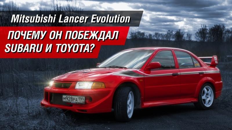 Lancer Evolution почему он побеждал Subaru и Toyota