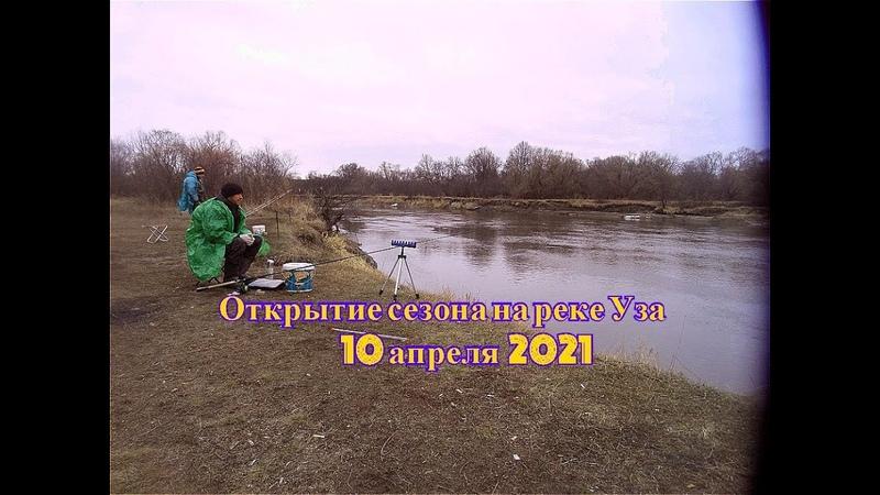 Пробная рыбалка на реке Уза- открытие на спиннинги и фидер 2021