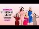 Актрисы сериала Деффчонки на ТНТ в прямом эфире Cosmopolitan