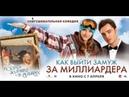 Как выйти замуж за миллиардера 2010 / Chalet Girl / Романтическая комедия