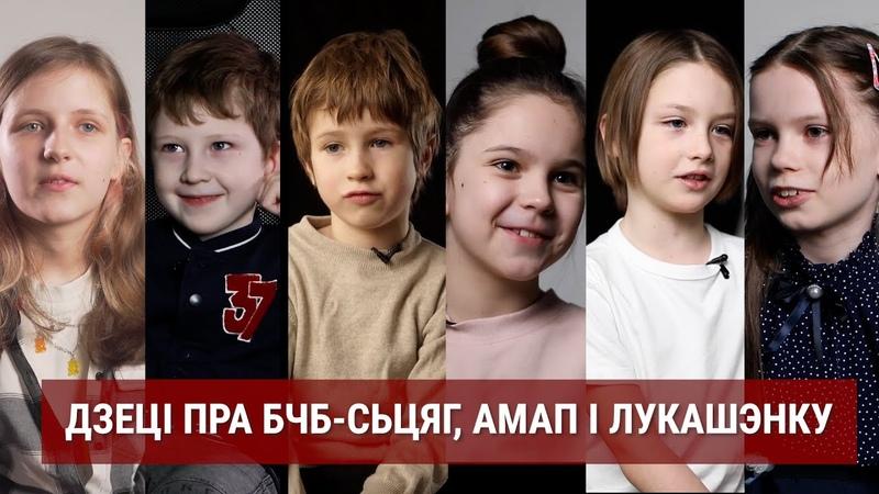 Дзеці пра бчб-сьцяг, АМАП і Лукашэнку