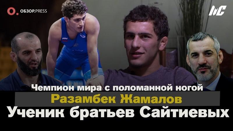 Разамбек Жамалов. Новая вольная борьба