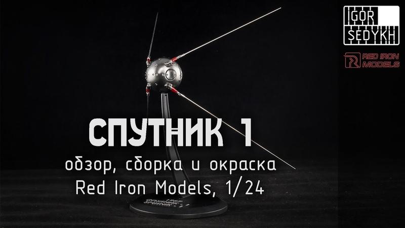 Спутник 1 обзор сборка и окраска Red Iron Models 1 24 Sputnik 1 model kit