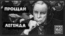 Прощай легенда! 5 апреля не стало голоса бокса - Владимира Гендлина старшего ВладимирГендлин