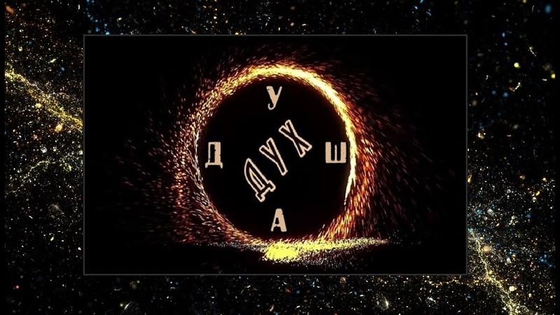 Душа и Дух человека Земли Для чего мы воплощаемся в Тело…Нумерология ① часть