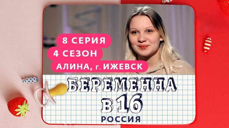 БЕРЕМЕННА В 16 4 СЕЗОН 8 ВЫПУСК АЛИНА ИЖЕВСК