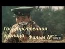 «Год сорок первый» - фильм о Великой Отечественной войне Государственная граница Фильм №5.