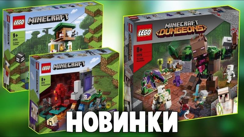 LEGO Майнкрафт летние наборы 2021 Конюшня Современный дом на дереве Minecraft Dungeons 21176