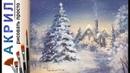 «Пейзаж. Новогодняя елка. Рождество» как нарисовать 🎨АКРИЛ Сезон 2-4 Мастер-класс ДЕМО