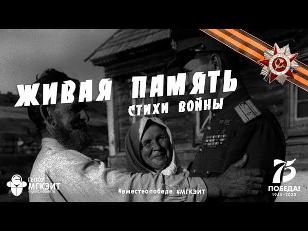 ЖиваяПамять Литературный конкурс МГКЭИТ Гимнастёрка