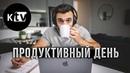 Как всё успевать и быть продуктивным весь день Мэтт Давелла на русском