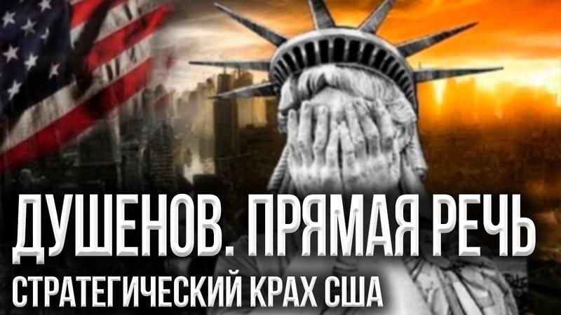 США разрушают свои позиции на мировой арене Душенов Прямая Речь 4