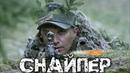 НАШУМЕВШИЙ ВОЕННЫЙ ФИЛЬМ! РЕШАЮЩАЯ СХВАТКА ВОЙНЫ! Снайпер. Офицер Смерш Русские фильмы про войну