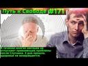 171 Борьба за жизнь выживших после Спутника. Аутоиммунные проблемы, зрение, головокружения и пр.