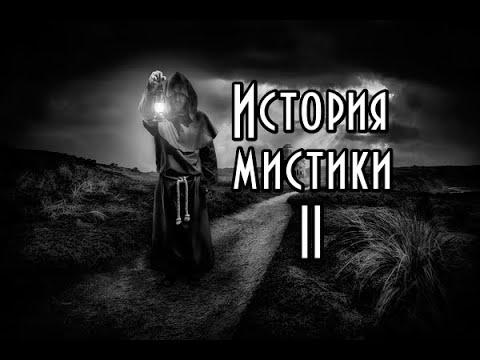 История мистики христианство Курс Часть II