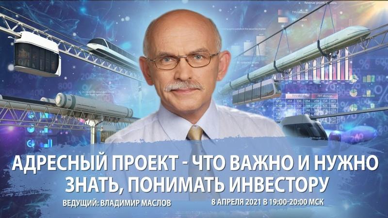 Организационно-экономический и правовой вебинар SkyWay. Владимир Маслов (8.04.2021 19-2000 МСК)