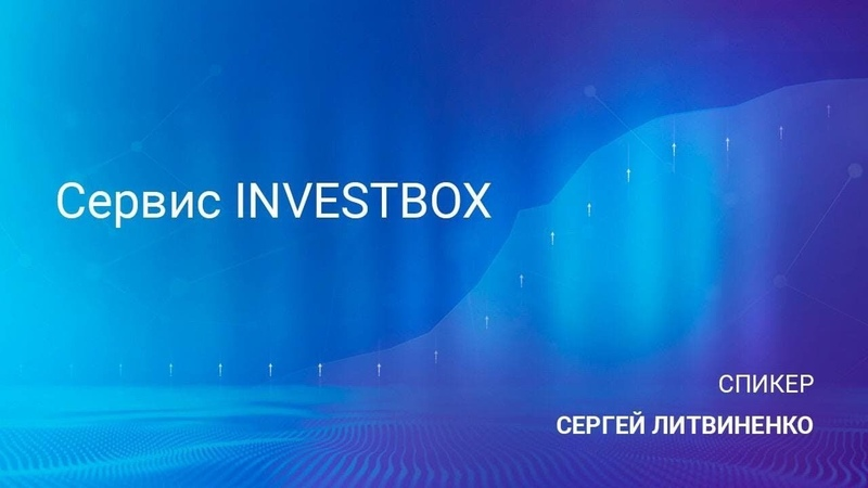 Сервис INVESTBOX
