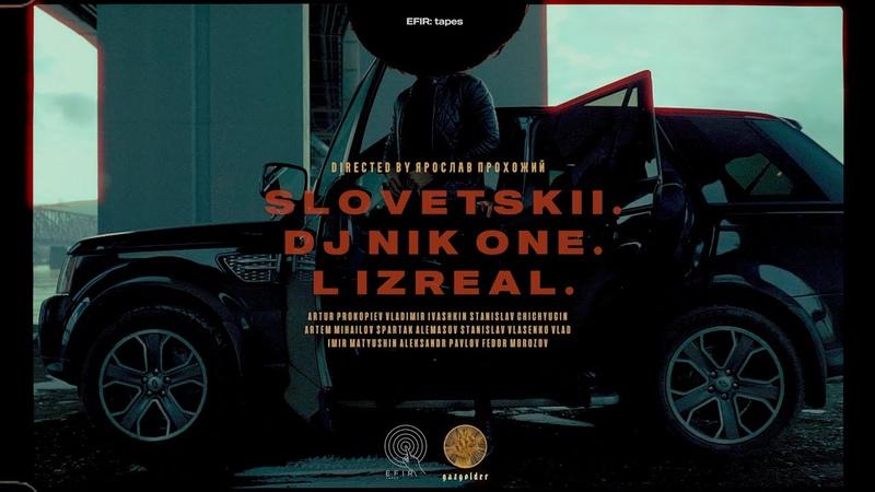 Словетский DJ Nik One feat L Izreal Налепили Бус