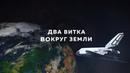 Буран прерванный полет суперпроекта СССР