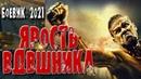 Брат против брата! ~Ярость ВДВшника~ Боевик 2021 русский новые фильмы 2020
