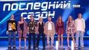 Танцы ТНТ 7 сезон 16 выпуск 20 марта 2021 концерты продолжение 1 часть