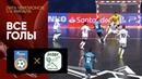 29.04.2021 Газпром-Югра - Интер. Все голы 1/4 финала Лиги чемпионов